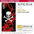 スマホケース Xperia XZs SO-03J ケース カバー エクスペリア XZs ドクロ白 赤黄 nk-so03j-tp873