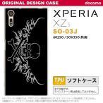 スマホケース Xperia XZs SO-03J ケース カバー エクスペリア XZs ドクロ黒横 グレー nk-so03j-tp874