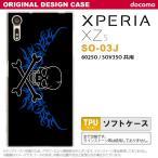スマホケース Xperia XZs SO-03J ケース カバー エクスペリア XZs ドクロ黒横 青 nk-so03j-tp875