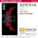 スマホケース Xperia XZs SO-03J ケース カバー エクスペリア XZs ドクロ黒横 赤 nk-so03j-tp876