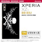 スマホケース Xperia XZs SO-03J ケース カバー エクスペリア XZs ドクロ白横 グレー nk-so03j-tp878