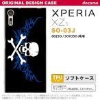 スマホケース Xperia XZs SO-03J ケース カバー エクスペリア XZs ドクロ白横 青 nk-so03j-tp879