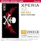 スマホケース Xperia XZs SO-03J ケース カバー エクスペリア XZs ドクロ白横 赤 nk-so03j-tp880