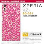 スマホケース Xperia XZs SO-03J ケース カバー エクスペリア XZs ヒョウ柄 ピンククリア nk-so03j-tp891