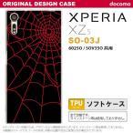 スマホケース Xperia XZs SO-03J ケース カバー エクスペリア XZs 蜘蛛の巣A 赤 nk-so03j-tp932