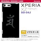 スマホケース SO04J Xperia XZ Premium SO-04J カバー エクスペリア XZ プレミアム 梵字(マン) 黒 nk-so04j-tp576