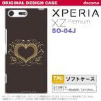 スマホケース SO04J Xperia XZ Premium SO-04J カバー エクスペリア XZ プレミアム 飾りハート(A) 茶 nk-so04j-tp611