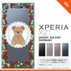 SOV36 スマホケース Xperia XZ1 SOV36 カバー エクスペリア XZ1 クマといちご クリア×白 nk-sov36-1507