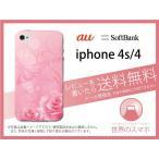 iPhone4 4s スマホケース フラワー&バタフライ ピンク 桃 フラワー (c002-b)