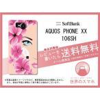 スマホケースAQUOS PHONE 106SH 青・桃 ブルー・ピンク 花 女性 (c003-b)