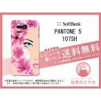PANTONE(パントン ) 107SH スマホケース 青・桃 ブルー・ピンク 花 女性 (c004-c)