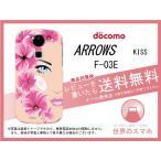 ARROWS(アローズ) F-03E スマホケース 青・桃 ブルー・ピンク 花 女性 (c007-b)