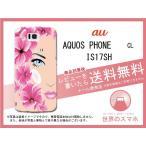 スマホケース AQUOS PHONE(アクオスフォン) IS17SH 青・桃 ブルー・ピンク 花 女性 (c021-a)