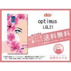 OptimusG(オプティマス) LGL21 スマホケース 青・桃 ブルー・ピンク 花 女性 (c026-b)