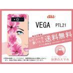 VEGA(ベガ) PTL21 スマホケース 青・桃 ブルー・ピンク 花 女性 (c041-b)