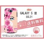 GALAXY SIII(ギャラクシー) SCL21 スマホケース 青・桃 ブルー・ピンク 花 女性 (c047-b)