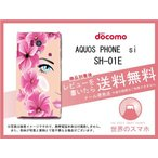 スマホケース AQUOS PHONE(アクオスフォン) SH-01E 青・桃 ブルー・ピンク 花 女性 (c049-b)
