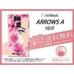 ARROWS(アローズ) 101F スマホケース 青・桃 ブルー・ピンク 花 女性 (c064-b)