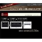 デザイナーズ応接セット ル・コルビジェ セット Bタイプ(1+2+70) 1人掛ソファ・2人掛ソファ・テーブル