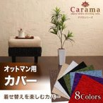 ソファセット アバカシリーズ(Carama)カラマ オットマンクッションカバー