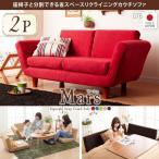 ソファ 座椅子と分割できる省スペースリクライニングカウチソファ Mars マーシュ 2P(2人掛け)