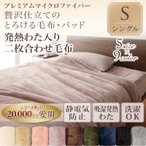(シングルサイズ)プレミアムマイクロファイバー贅沢仕立てのとろける毛布・パッド グラン 発熱わた入り2枚合わせ毛布単品 シングル