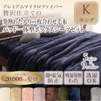 (キングサイズ)プレミアムマイクロファイバー贅沢仕立てのとろける毛布・パッド グラン 発熱わた入り2枚合わせ毛布+パッド一体型ボックスシーツ キング