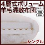 (シングルサイズ) 防ダニ・抗菌防臭4層式ボリューム羊毛混敷布団(シングル)