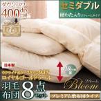 セミダブルサイズ 日本製ウクライナ産グースダウン93% ロイヤルゴールドラベル羽毛布団8点セット ブルーム ボリュームタイプ セミダブル