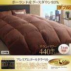 ダブルサイズ 最高級羽毛93%使用!日本製ポーランド産マザーグースダウン プレミアムゴールドラベル 羽毛掛け布団 リュクス  ダブル