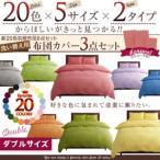 新20色羽根布団8点セット洗い替え用布団カバー3点セット(ダブル)