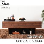 リビング 天然木アルダー材レンガ調デザインリビング収納シリーズ レナル リビングテーブル 単品