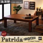 Yahoo!ふとんのNKJこたつテーブル 天然木パイン材 男前ヴィンテージデザインこたつテーブル パトリダ/長方形(120×80)