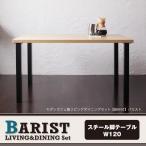 モダンカフェ風 リビング ダイニングセット バリスト スチール脚テーブル(W120)