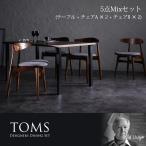 ダイニング デザイナーズ ダイニングセット トムズ/5点MIXセット(テーブル+チェアA×2+チェアB×2)