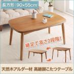 こたつテーブル 高さが変えられる! 天然木アルダー材高継脚こたつテーブル コンソート/こたつテーブル(90×55)
