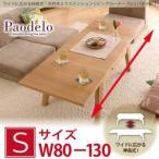ワイドに広がる伸長式!天然木エクステンションリビングローテーブル (Paodelo)パオデロ Sサイズ(W80-130)/離島配達不可