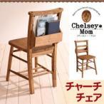天然木カントリーデザイン家具シリーズ チェルシー・マム(チャーチチェア単品)/離島配達不可です