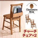 天然木カントリーデザイン家具シリーズ チェルシー・マム(チャーチチェア2脚組)/離島配達不可です