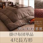 敷き布団が選べる ざっくり素材のこたつ布団セット ラフィ 掛け布団単品 4尺長方形