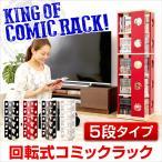 回転式の本棚!回転コミックラック(5段タイプ)(SWK-5)(本棚 回転 コミック)