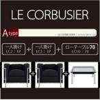 デザイナーズソファ ル・コルビジェ セット Aタイプ(1+1+70) ローテーブルとグランドコンフォートソファ