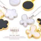 (セール)シェル風の上質な3種類のモチーフ シェル風ネックレス バタフライ(蝶)ゴールド×ブラック