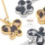 (セール)(甘すぎない大人の女性に)レオパード柄が上品な2種類のモチーフ シェル風ネックレス バタフライ(蝶)ロジウム×ブラック