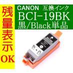 キャノンBC-19BK対応純正互換インク ブラック インク 7000円以上で送料無料に修正します!!(関連商品 BCI-19CLR pixus ip110 ip100)