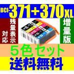 5色セット 送料無料 Canon BCI-371XL+370XL/5MP互換インク BCI-370XLBK BCI-371XLBK BCI-371XLC BCI-371XLM BCI-371XLY ICチップ搭載 残量表示OK