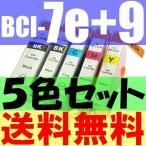 【5色セット】送料無料 CANON BCI-7E+9/5MP互換インク ICチップ搭載 残量表示OK PIXUS MP970 MP960 MP950 MP830 MP810 MP800 MP610 MP600 MX850 iP7500 iP4500