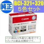 BCI-321+320/5MP キャノン純正インク 5色マルチパック 箱なしアウトレット