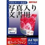 インクジェットプリンター用 マット紙 A4 スタンダード 100枚 BSIJSFSA4100