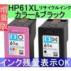 送料無料 【増量版】HP61XL 2箱セット  Black(黒)+CL(カラー)残量表示OK CH563WA+CH564WA リサイクルインク(関連商品 hp61bk(CH561WA) hp61color(CH562WA)